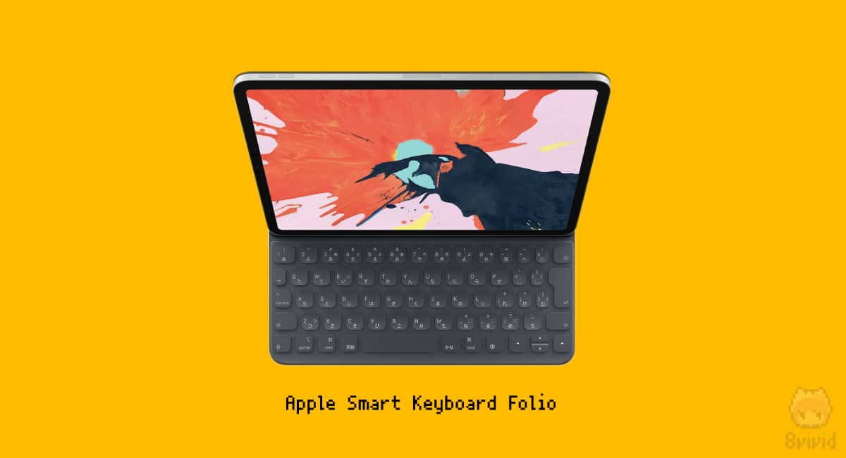 Smart Keyboard Folio ≠ 完璧