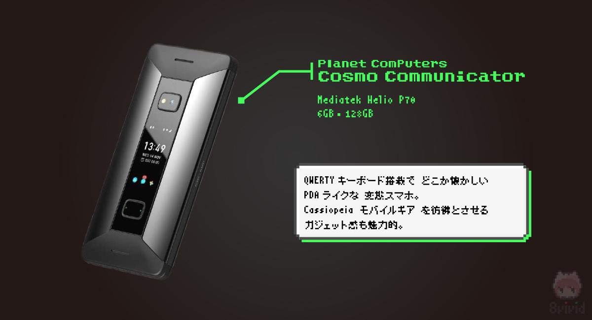 【候補1】Planet Computers『Cosmo Communicator』