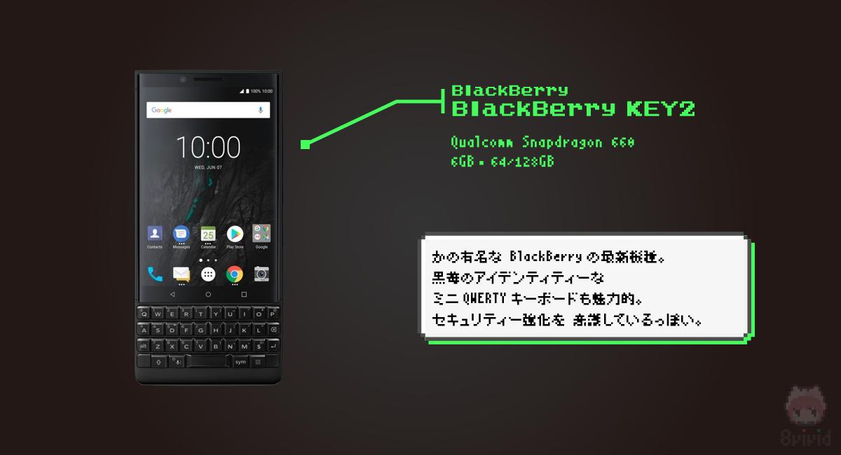 【候補2】BlackBerry『BlackBerry KEY2』