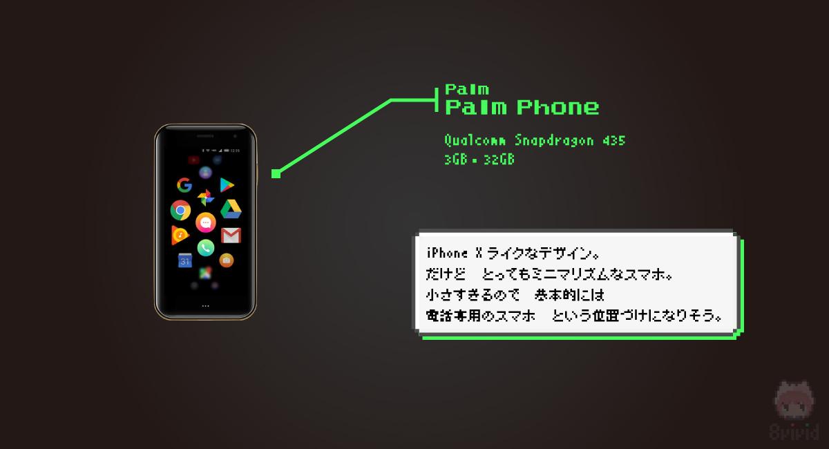 【候補3】Palm『Palm Phone』