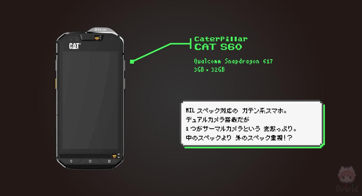 【候補4】Caterpillar『CAT S60』