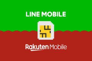 LINEモバイル→楽天モバイル。メイン回線変更の3つの理由