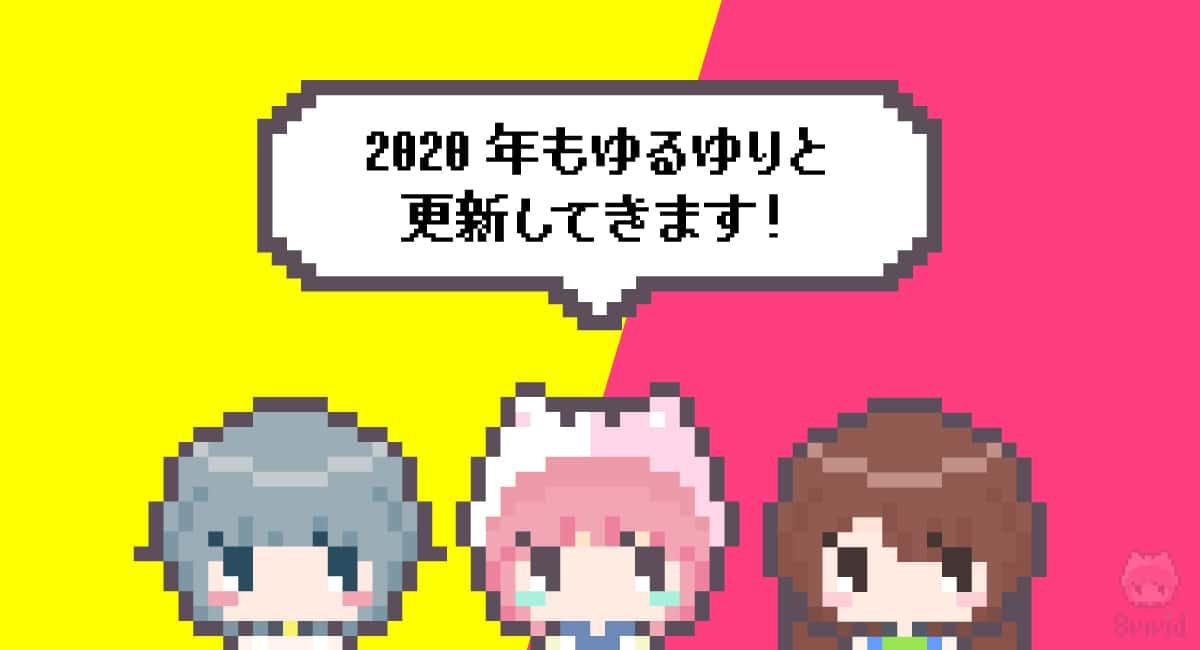 まとめ「2020年もゆるゆりと更新してきます!」