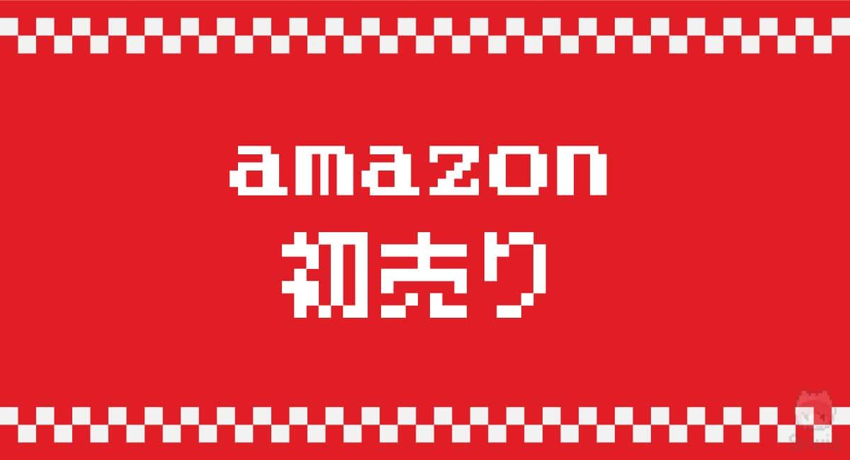 Amazon初売り:1月3日9:00〜6日23:59