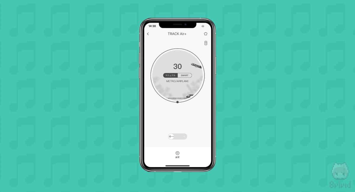 LIBRATONEアプリのノイズキャンセリング設定機能。