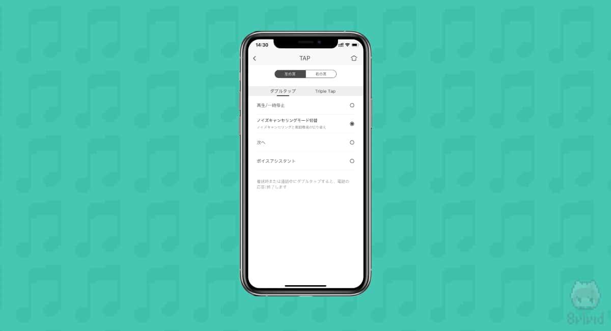 LIBRATONEアプリのボタン割当設定。