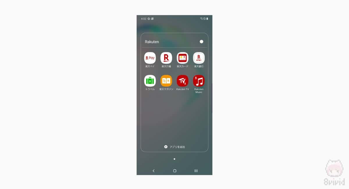 楽天系のアプリはアンインストール可能。