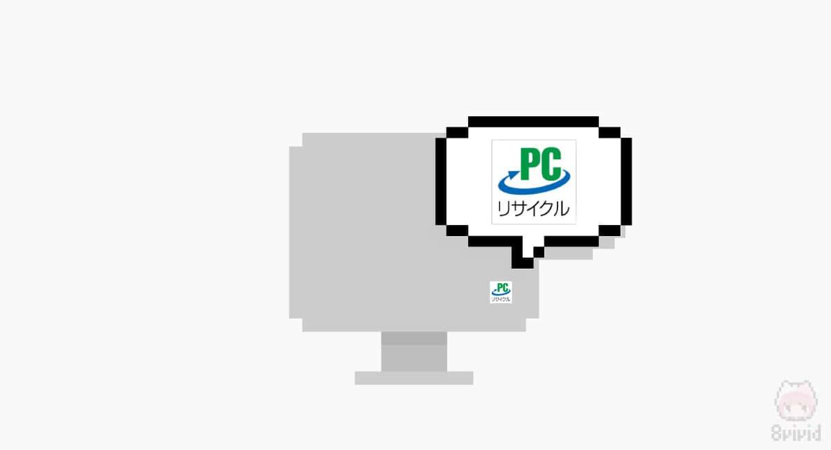 市販のパソコンには『PCリサイクルマーク』が貼付されている。