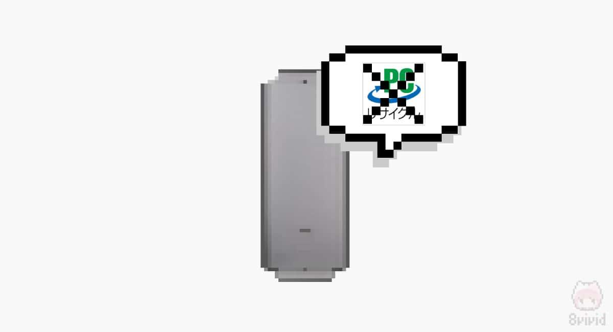 当然、自作パソコンには『PCリサイクルマーク』はない。