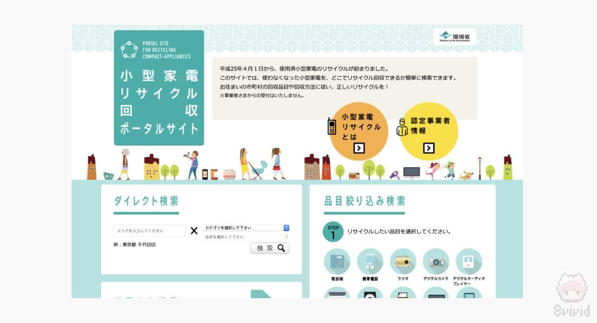 環境省の小型家電リサイクル回収ポータルサイト。
