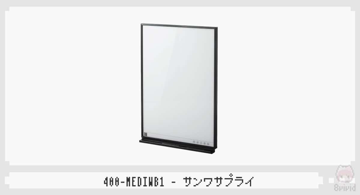 サンワサプライ『400-MEDIWB1』
