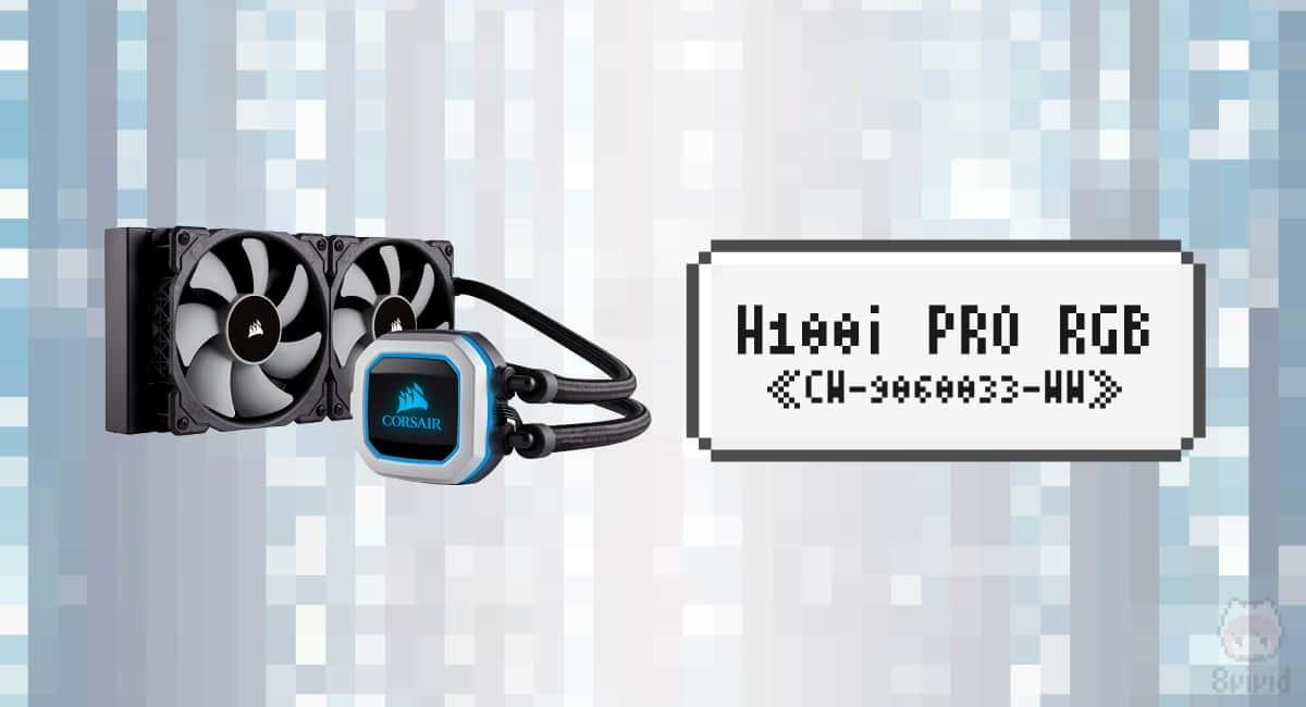 CPUクーラー:H100i PRO RGB《CW-9060033-WW》