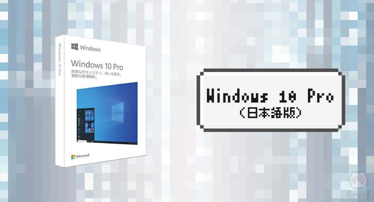 OS:Windows 10 Pro 日本語版