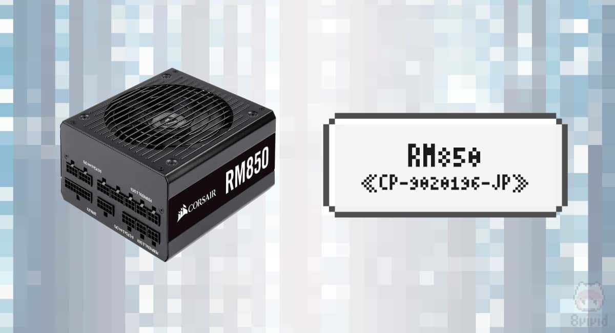 電源ユニット:RM850《CP-9020196-JP》