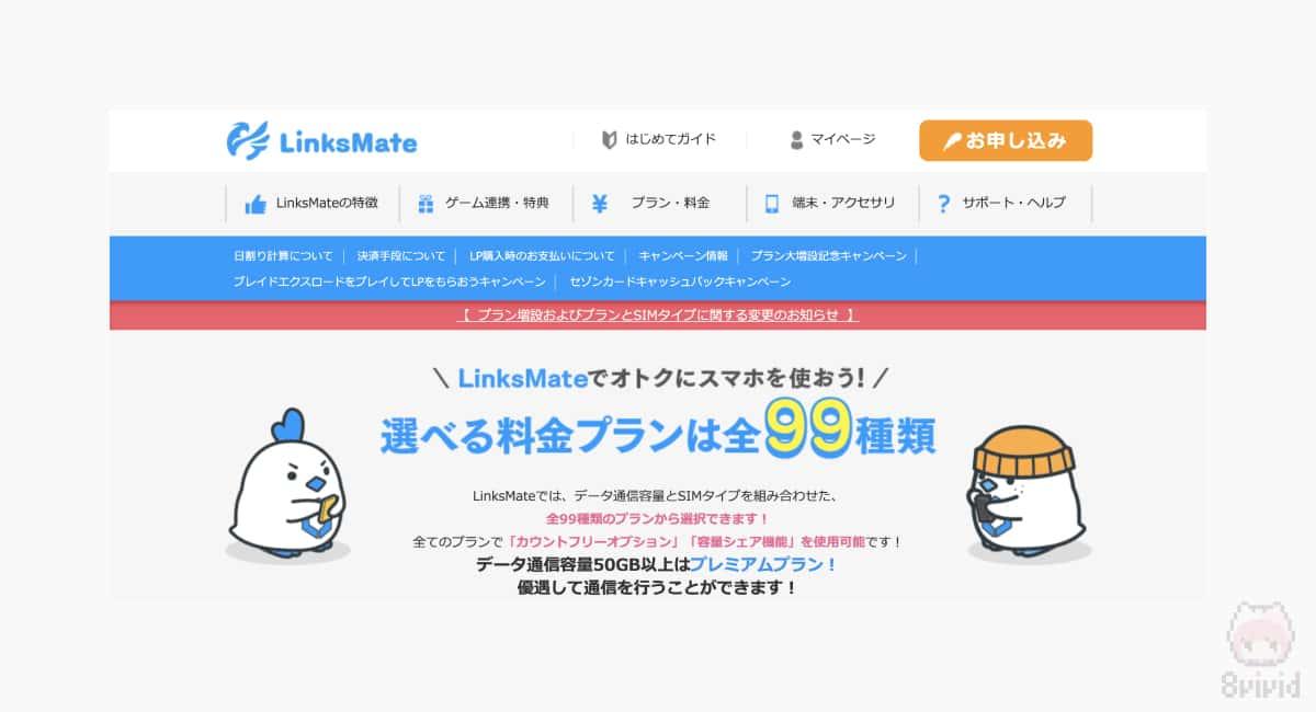 移行先は『LinksMate』にした。