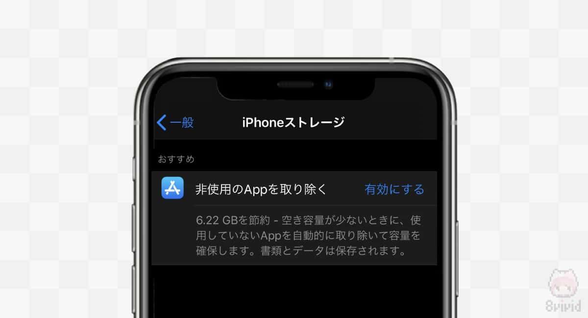 『非使用のAppを取り除く』では、アプリ内のデータを残しつつ、アプリ自体を削除できる。