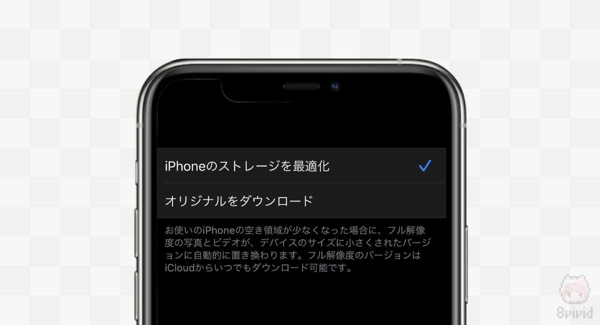 設定アプリの『写真』で[ iPhoneのストレージを最適化 ]にチェック。