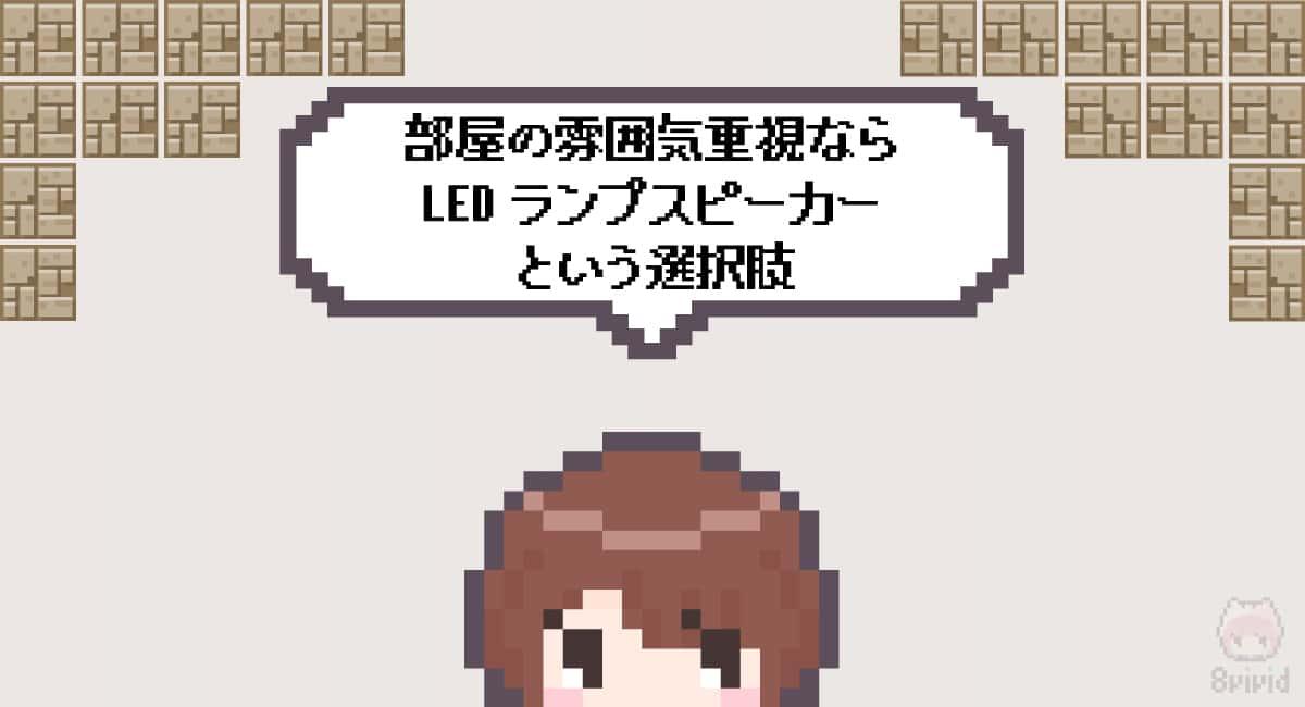まとめ「部屋の雰囲気重視ならLEDランプスピーカーという選択肢」