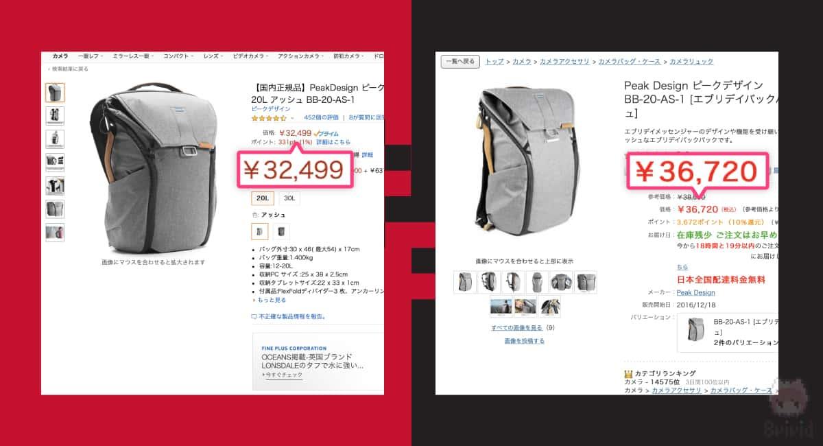 左:Amazon.co.jp 右:ヨドバシカメラ