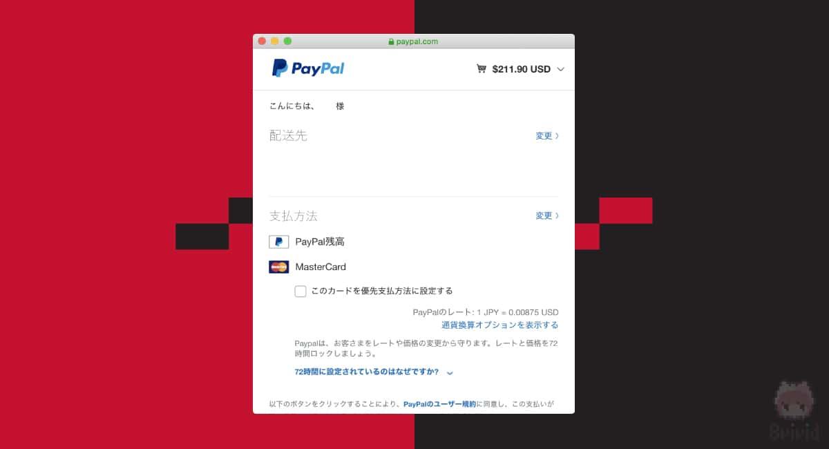 PayPalを利用して購入。