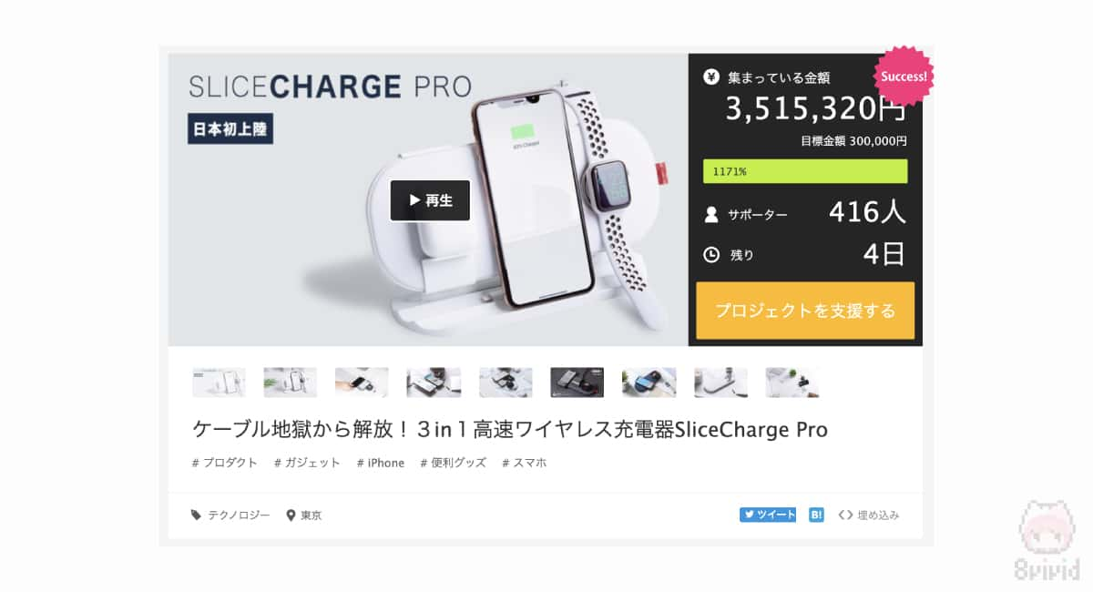 SliceCharge Proは日本ではMakuakeで支援可能。