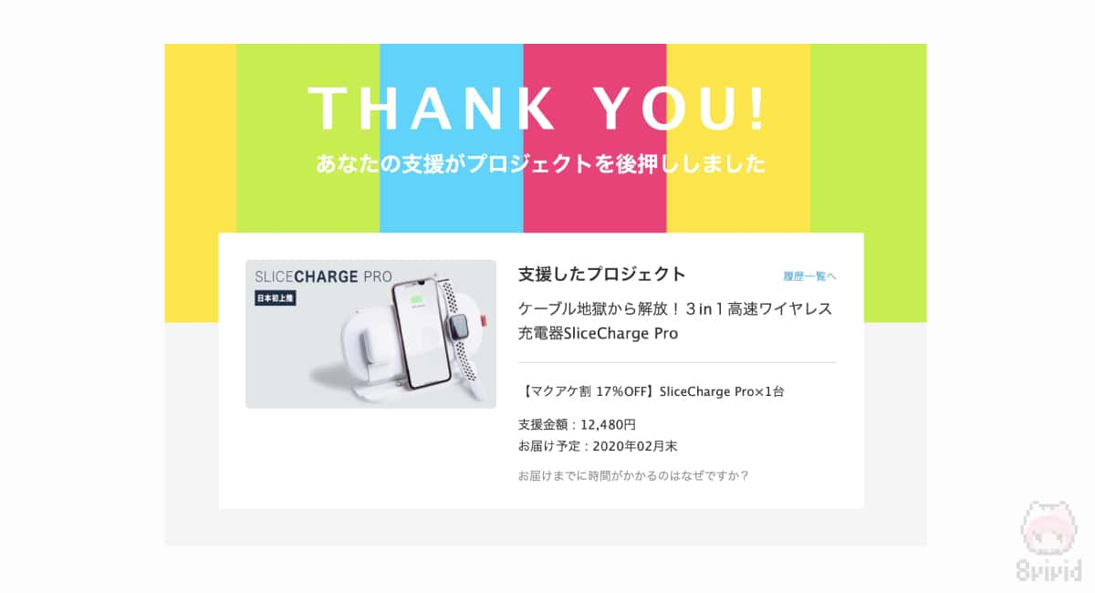 私もSliceCharge Proを支援した!
