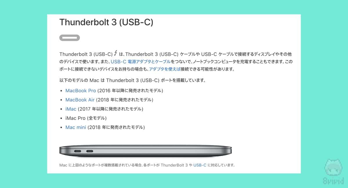 AppleユーザーならおなじみのThunderbolt 3。