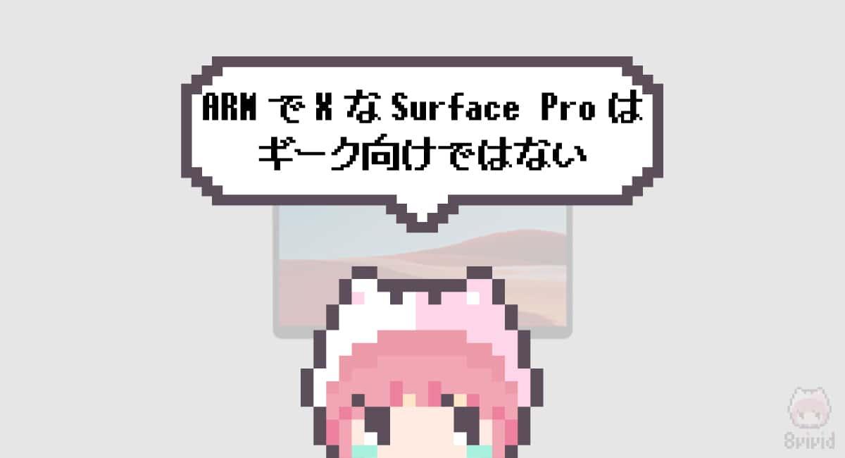 まとめ「ARMでXなSurface Proはギーク向けではない」