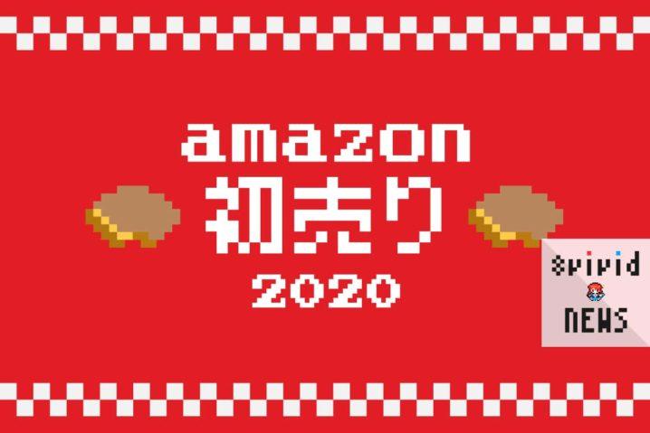 2020年Amazon初売り。「これは!」と思ったおすすめメーカー製品