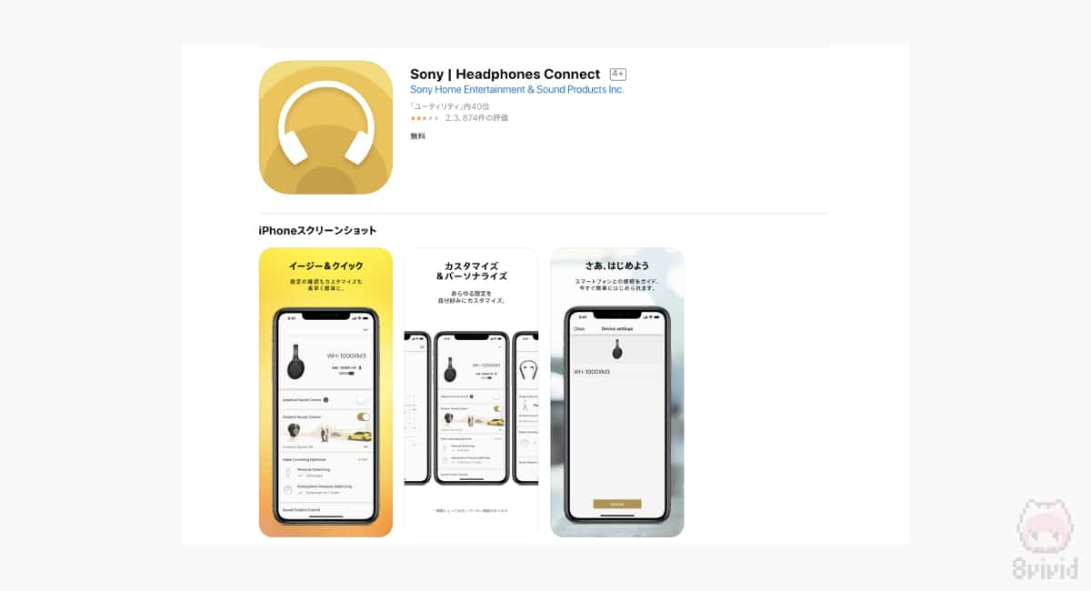 Sony『Headphones Connect』