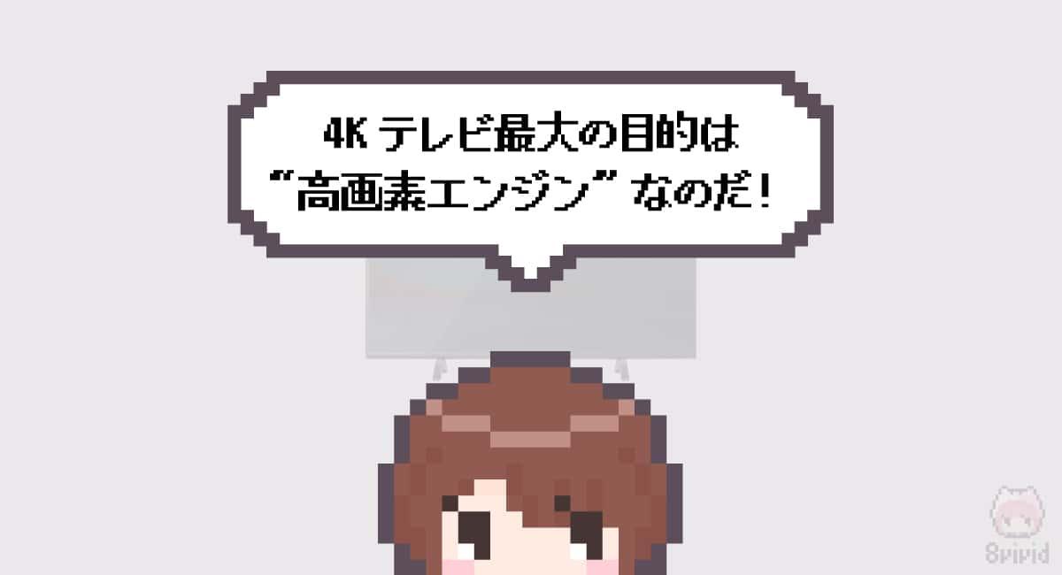 """まとめ「4Kテレビ最大の目的は""""高画素エンジン""""なのだ!」"""