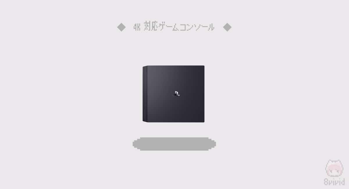 【3】4K対応ゲームコンソール