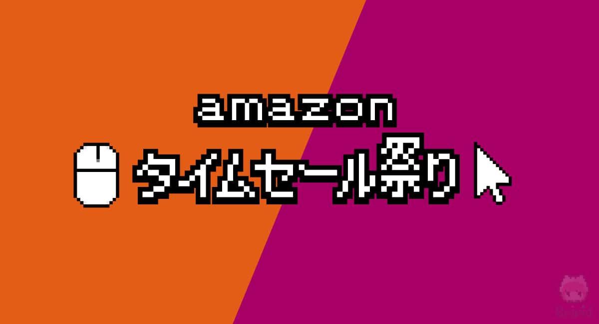 Amazonタイムセール祭り開催