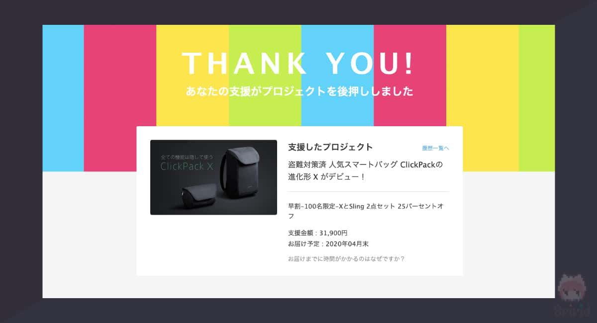 MakuakeでClickPack XとClickSlingを支援!