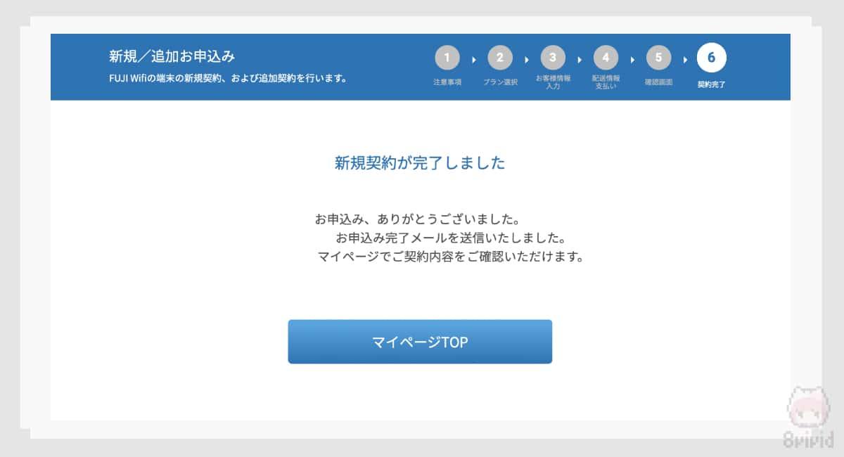 既存ユーザーでも契約追加ならキャンペーン適用可能。