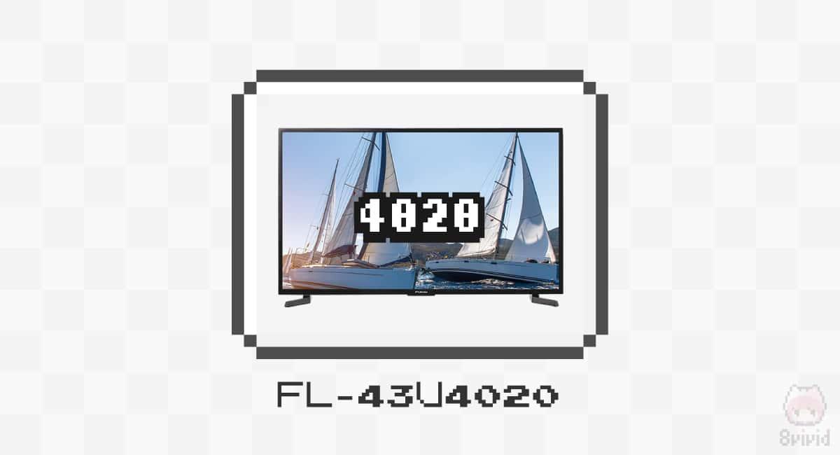 FL-43U4020(43インチ):メインにもサブにも使える万能選手