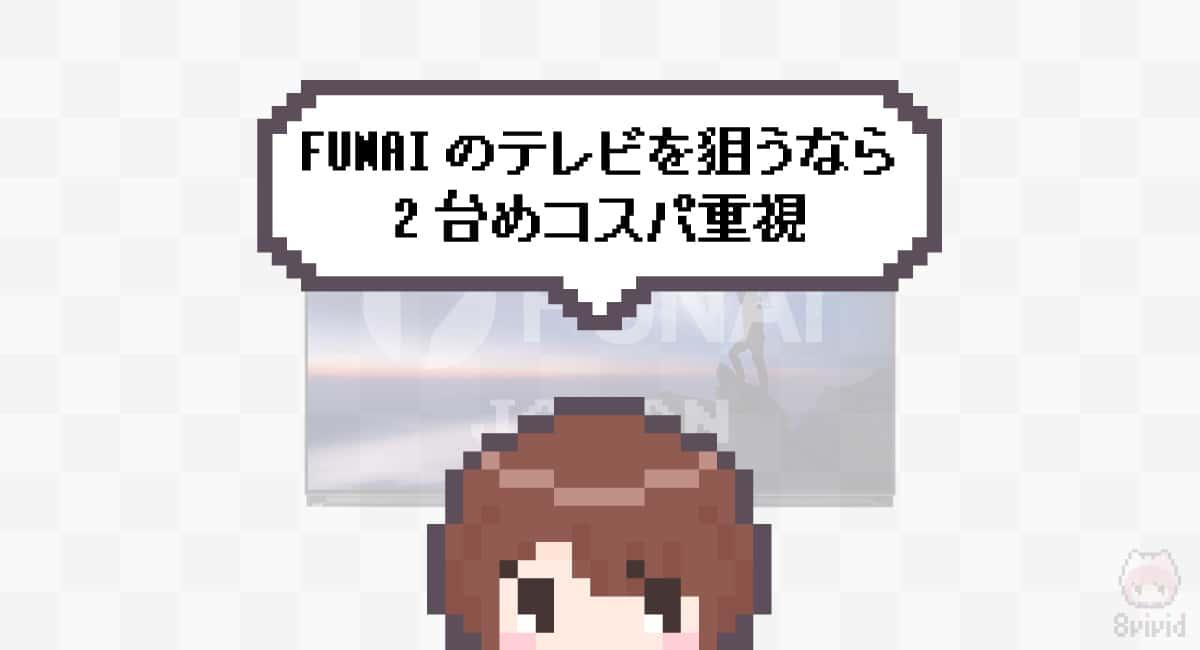 まとめ「FUNAIのテレビを狙うなら2台めコスパ重視」