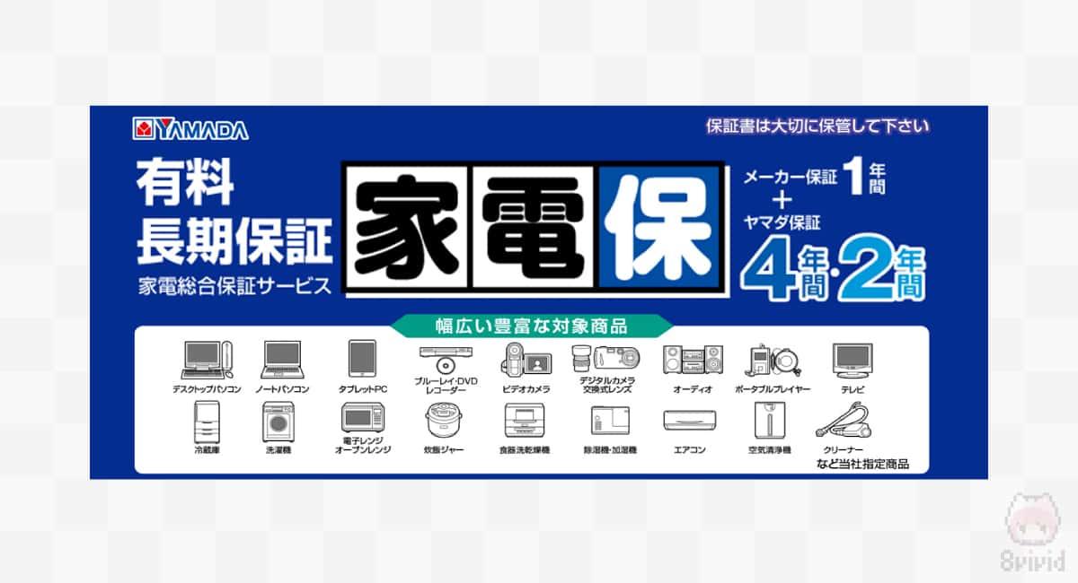 故障が気になるなら、ヤマダ電機の『有料延長保証家電保』に加入。
