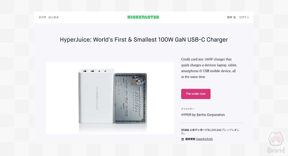 すでにKickstarterでは大成功を収めている。