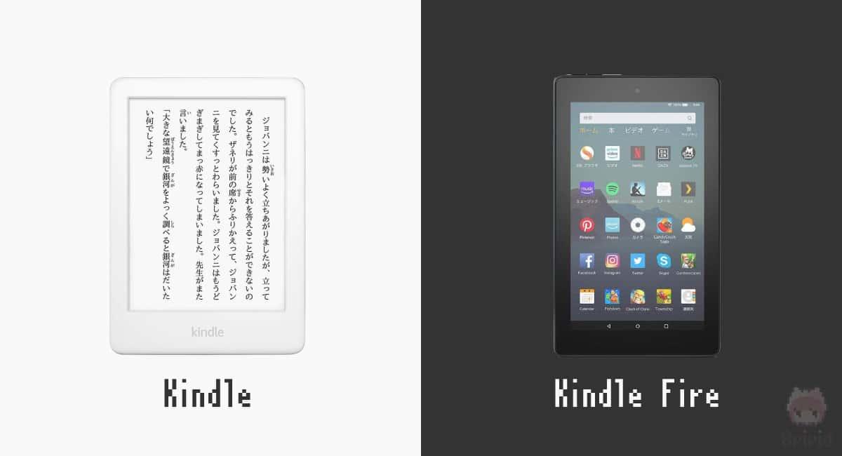Kindleは大きく分けて2種類