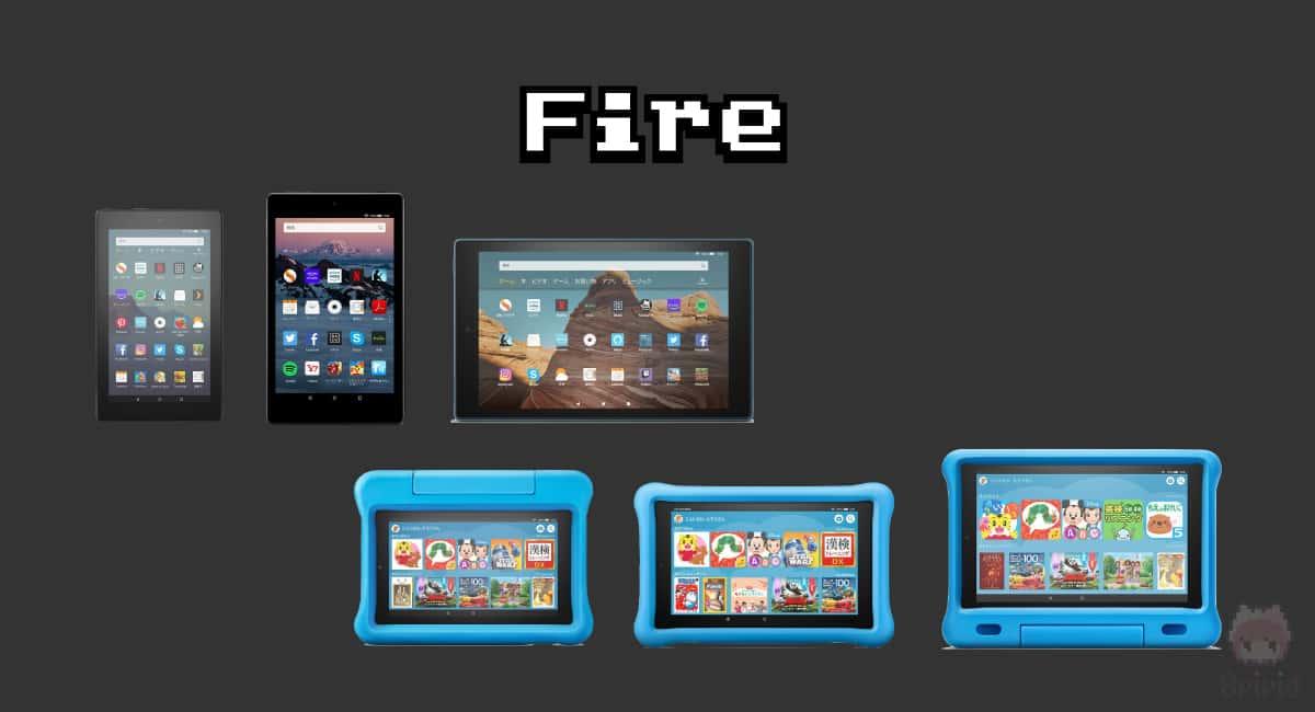 Kindle Fire(Fire)シリーズ