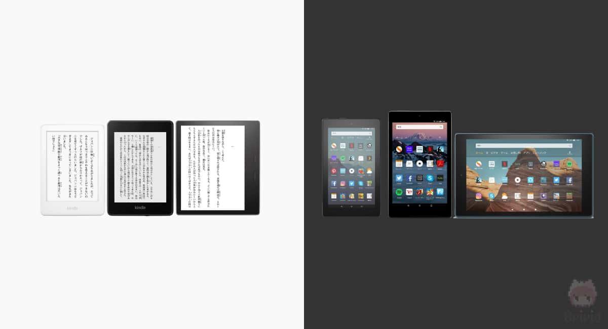 Kindleシリーズ用途別の買い方