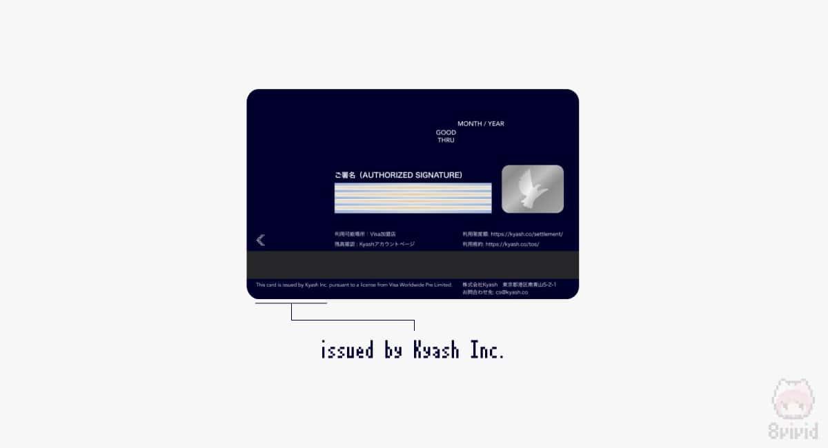 ついにKyashはイシュアとなった。