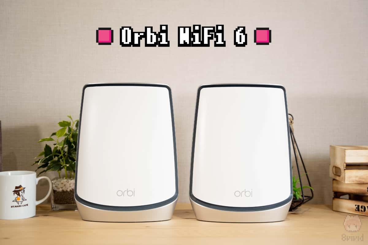 NETGEAR『Orbi WiFi 6』全体画像。