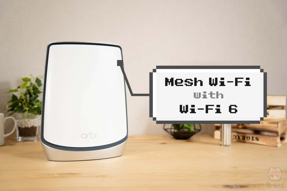 待望のWi-Fi 6対応メッシュWi-Fiルーター。