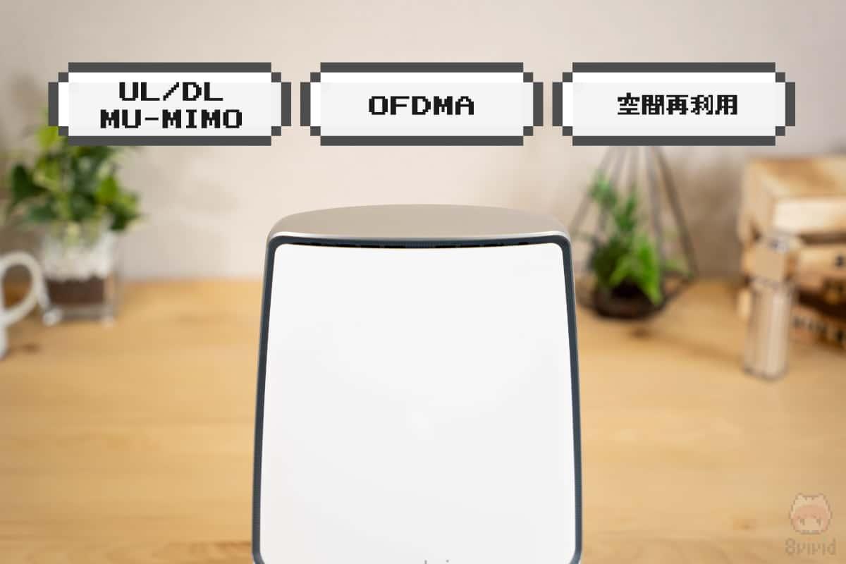 Wi-Fi 6を支える3つのスループット向上技術。