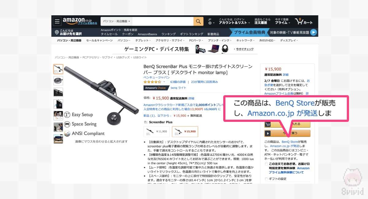 AmazonではBenQ Store販売であることを要確認。