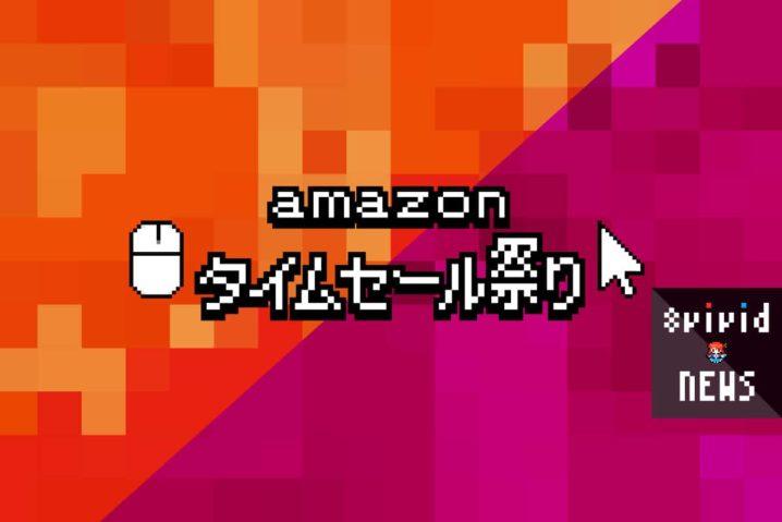 Amazonタイムセール祭り開催。時系列でセール品をチェック –2020年2月–