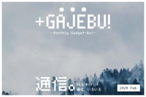5GとWi-Fi 6 #月刊がじぇっと部 –2020 Feb.–