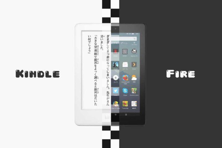 初心者向けのKindle・Kindle Fireの種類比較表 –2020年版–